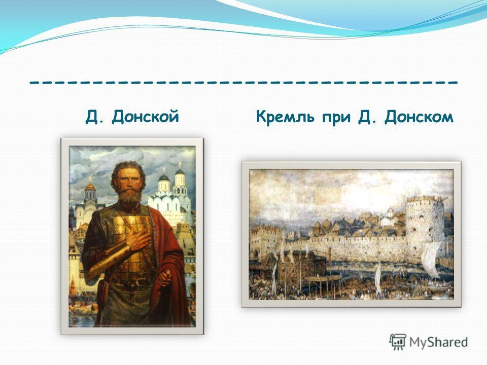 ---------------------------------- Д. Донской Кремль при Д. Донском