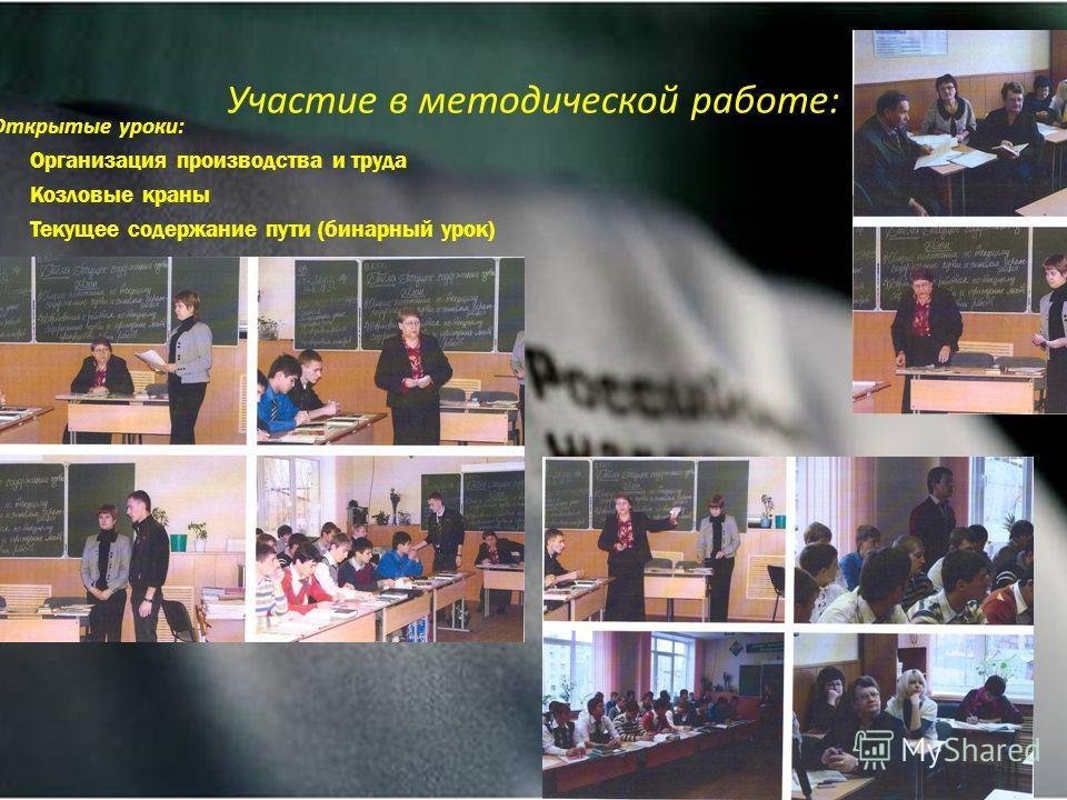 Участие в методической работе: Открытые уроки: Организация производства и труда Козловые краны Текущее содержание пути (бинарный урок)