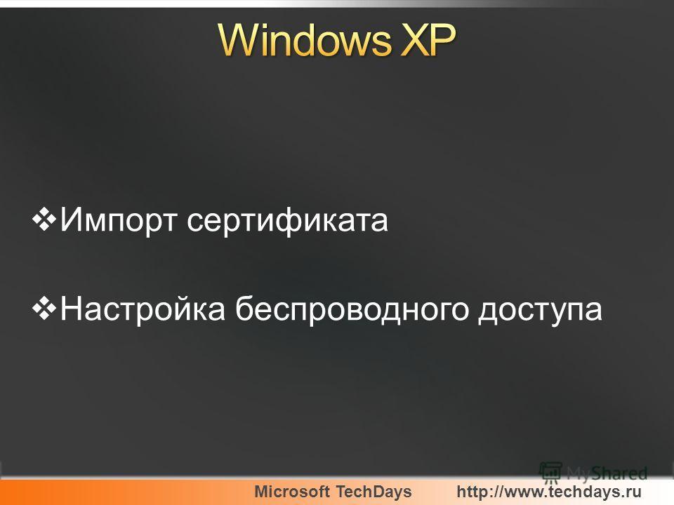 Microsoft TechDayshttp://www.techdays.ru Импорт сертификата Настройка беспроводного доступа