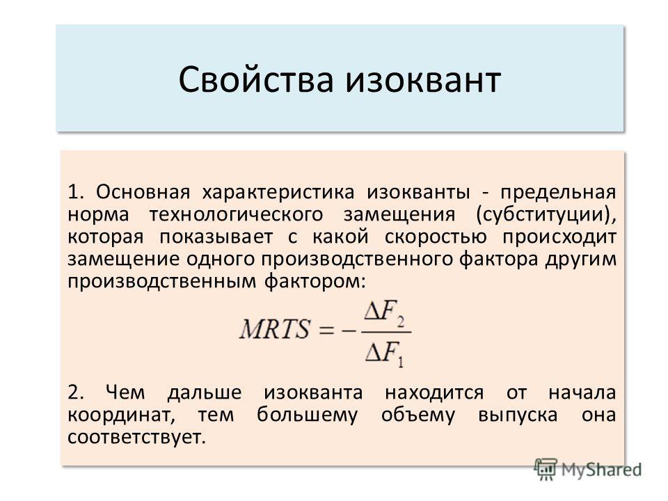 Свойства изоквант 1. Основная характеристика изокванты - предельная норма технологического замещения (субституции), которая показывает с какой скоростью происходит замещение одного производственного фактора другим производственным фактором: 2. Чем да