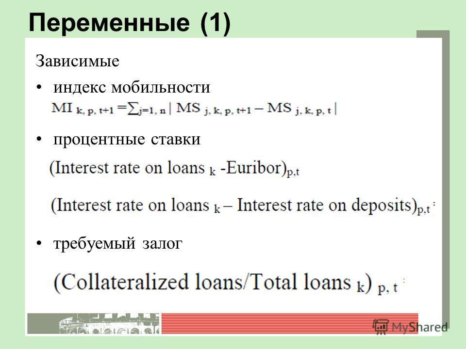 Переменные (1) Зависимые индекс мобильности процентные ставки требуемый залог