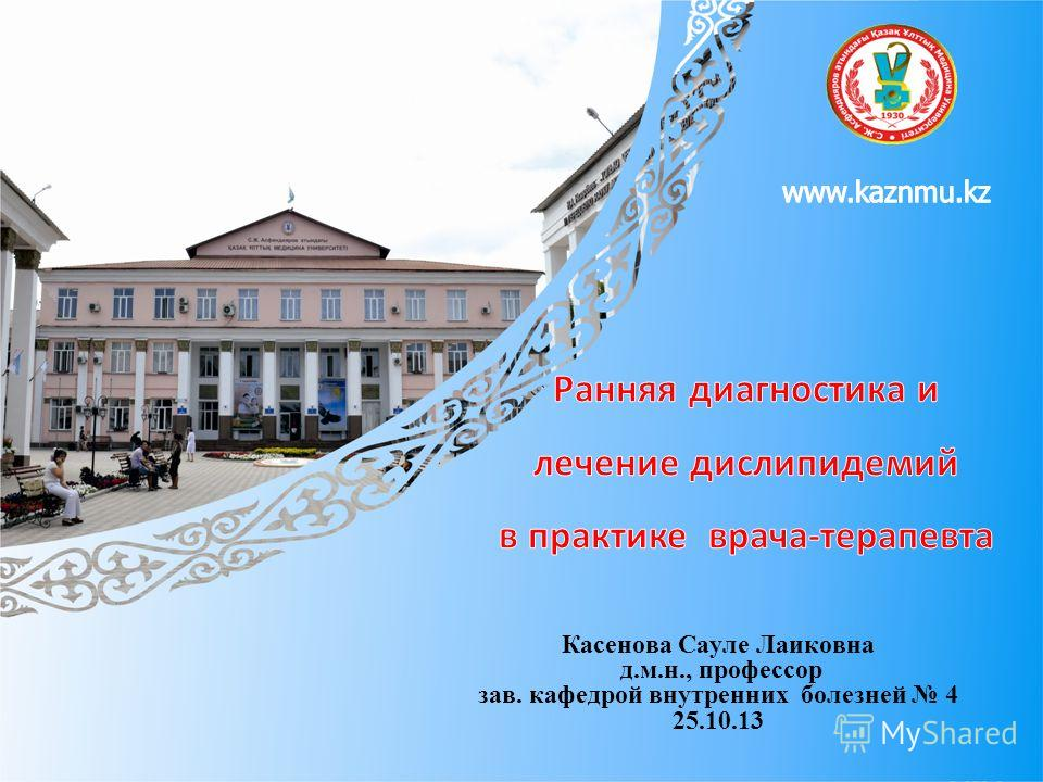 Касенова Сауле Лаиковна д.м.н., профессор зав. кафедрой внутренних болезней 4 25.10.13
