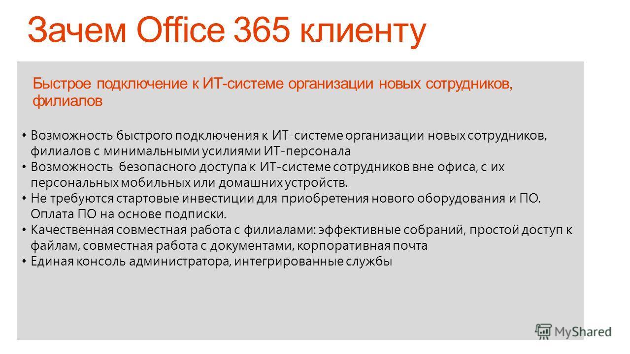 Microsoft Confidential Через год заканчивается поддержка линейки 2003. Получаемые преимущества от Office 365 по сравнению с обновлением сервера on-premise Экономия: не требуется стартовые инвестиции для приобретения нового оборудования и ПО. Оплата П