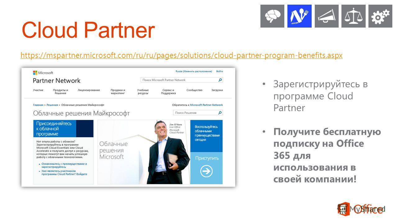 https://mspartner.microsoft.com/ru/ru/pages/training/cloud-training.aspx На этом ресурсы вы найдете расписания: Онлайн тренингов Бизнес тренингов Записи вебинаров Мероприятий