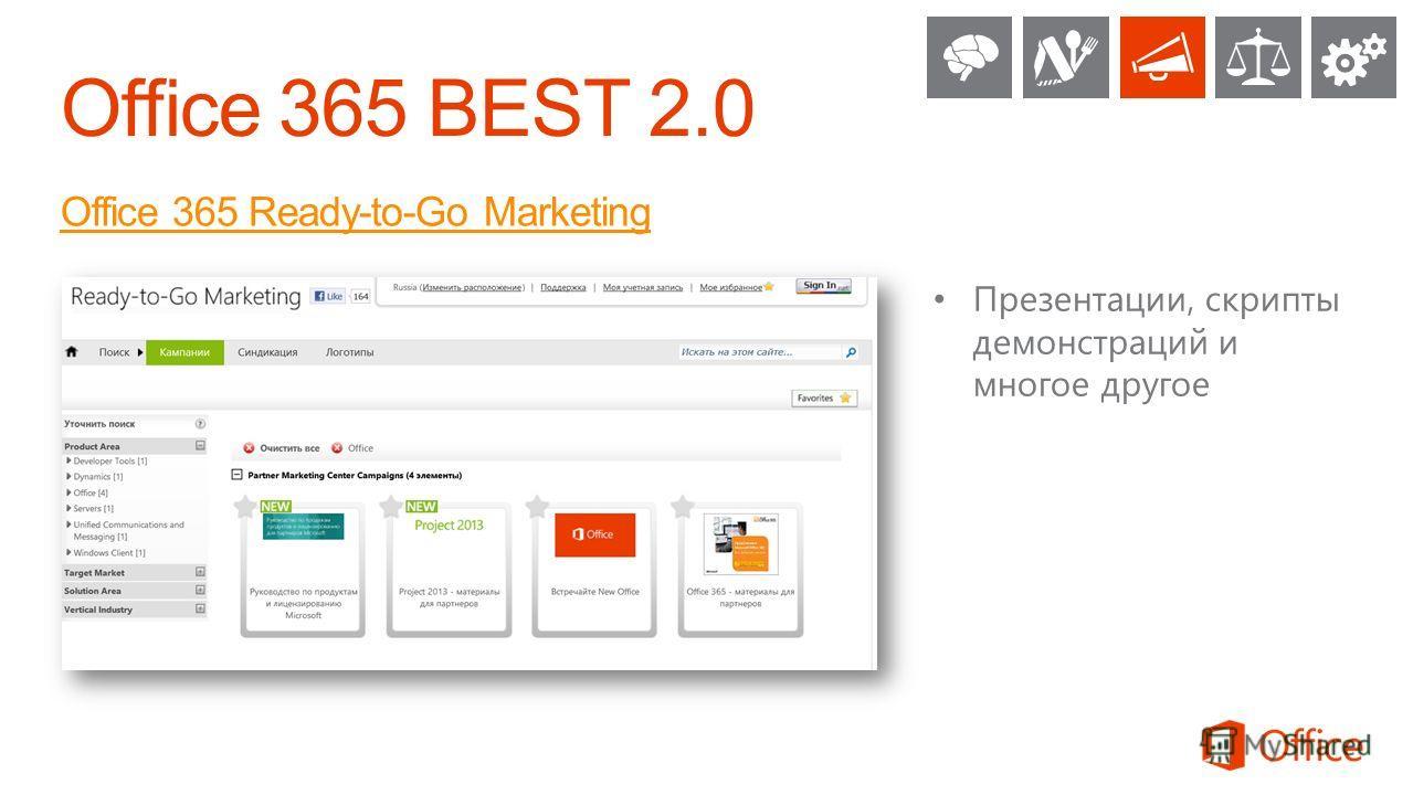 https://mspartner.microsoft.com/ru/ru/pages/solutions/cloud-partner-program-benefits.aspx Зарегистрируйтесь в программе Cloud Partner Получите бесплатную подписку на Office 365 для использования в своей компании!