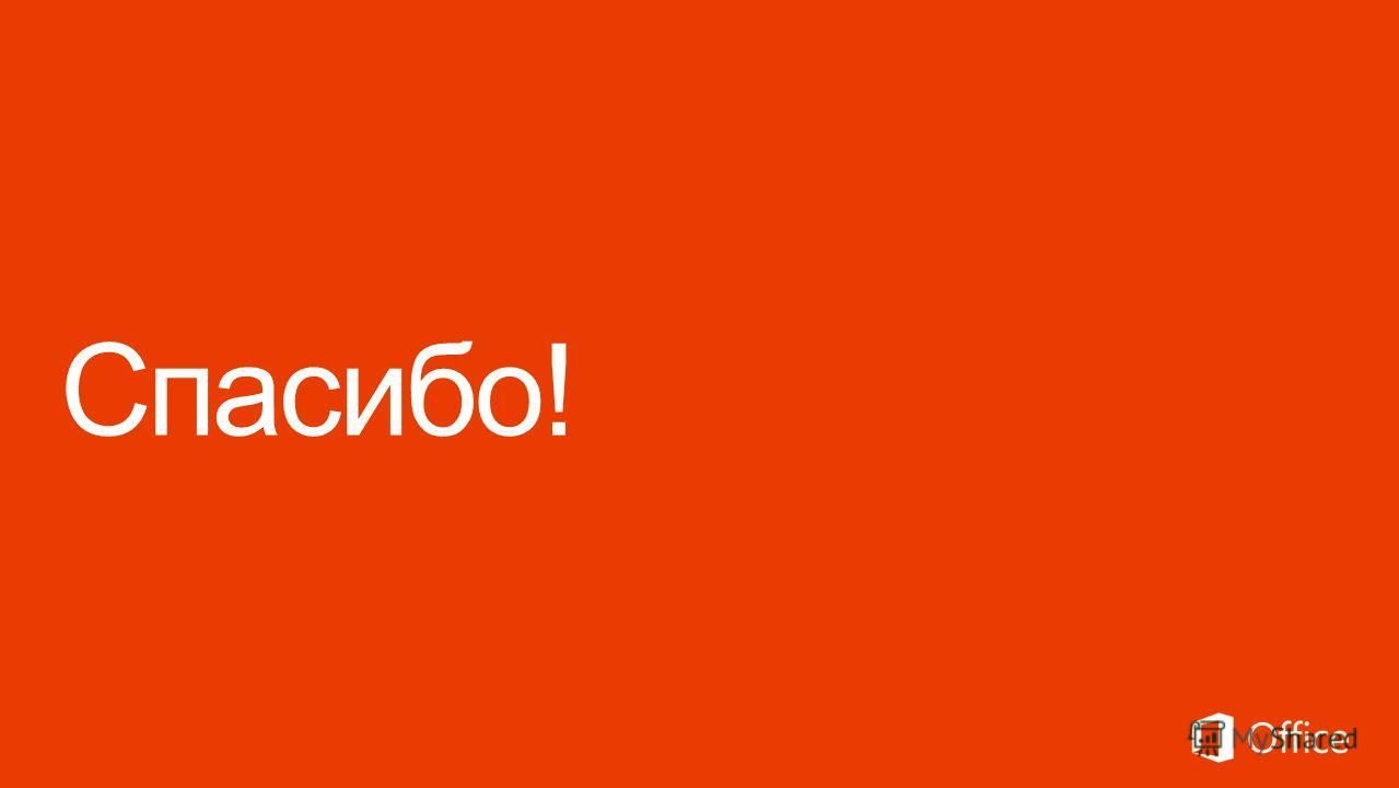 описания служб - http://technet.microsoft.com/en- us/library/jj819284.aspxhttp://technet.microsoft.com/en- us/library/jj819284.aspx сайт продукта - http://office.microsoft.com/ru- ru/business/http://office.microsoft.com/ru- ru/business/ партнерский с