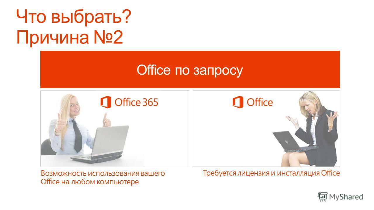 Число устройств на пользователя 1 ПК х 5 ПК или MAC + 1 ПК в некоторых программах лицензировани я