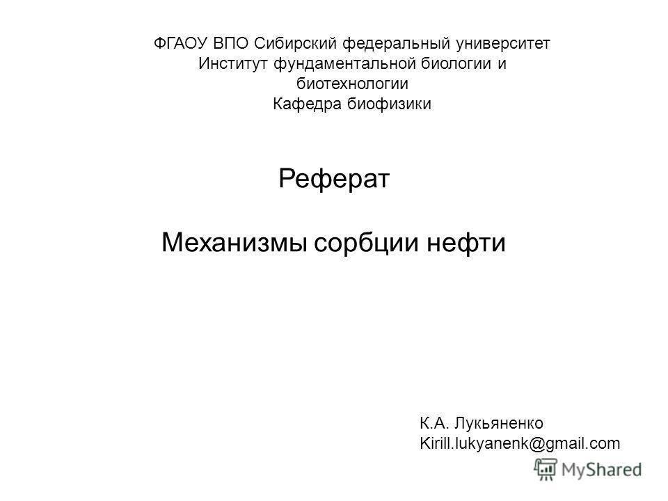 Презентация на тему Реферат Механизмы сорбции нефти ФГАОУ ВПО  1 Реферат Механизмы
