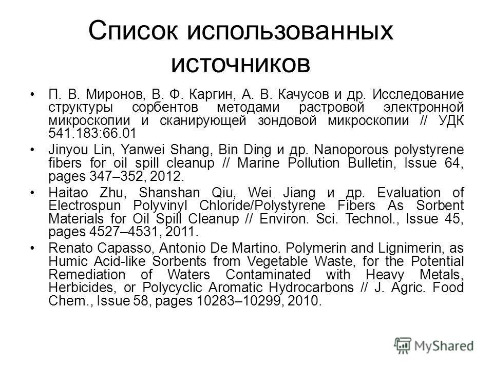 Список использованных источников П. В. Миронов, В. Ф. Каргин, А. В. Качусов и др. Исследование структуры сорбентов методами растровой электронной микроскопии и сканирующей зондовой микроскопии // УДК 541.183:66.01 Jinyou Lin, Yanwei Shang, Bin Ding и