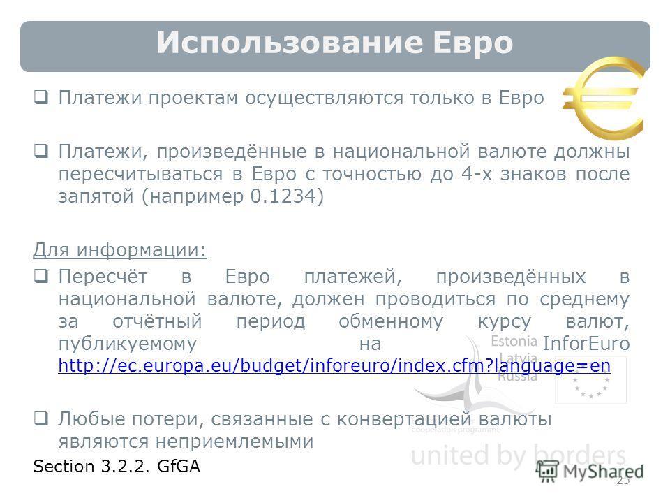 Использование Евро Платежи проектам осуществляются только в Евро Платежи, произведённые в национальной валюте должны пересчитываться в Евро с точностью до 4-х знаков после запятой (например 0.1234) Для информации: Пересчёт в Евро платежей, произведён