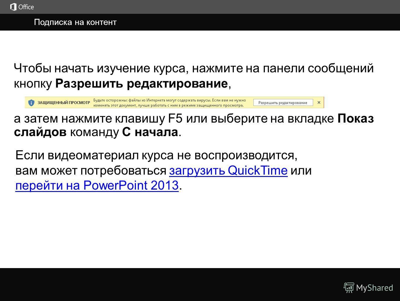 Подписка на контент j Чтобы начать изучение курса, нажмите на панели сообщений кнопку Разрешить редактирование, Если видеоматериал курса не воспроизводится, вам может потребоваться загрузить QuickTime или перейти на PowerPoint 2013.загрузить QuickTim