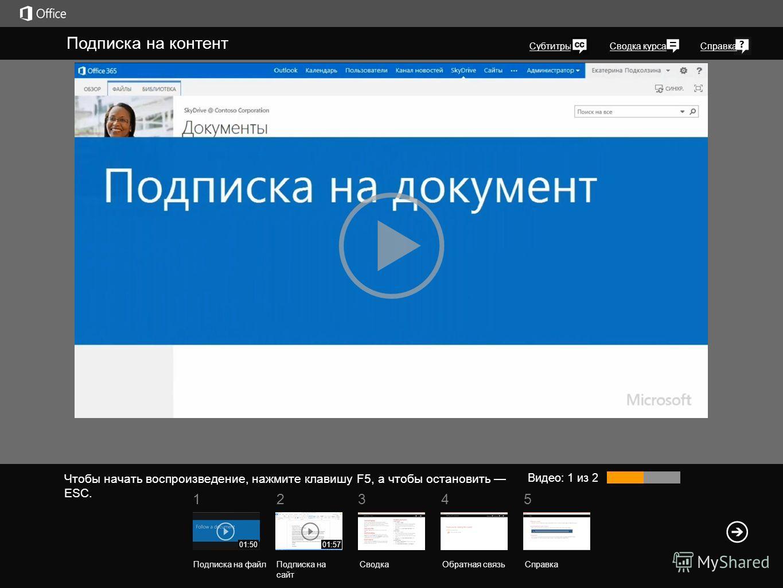 51 234 Сводка курсаСправка Вы можете без труда отслеживать документы и другие элементы в своей библиотеке SkyDrive Pro, подписавшись на них. Вот как можно подписаться на документ или другой элемент в личной библиотеке SkyDrive Pro: перейдите на сайт
