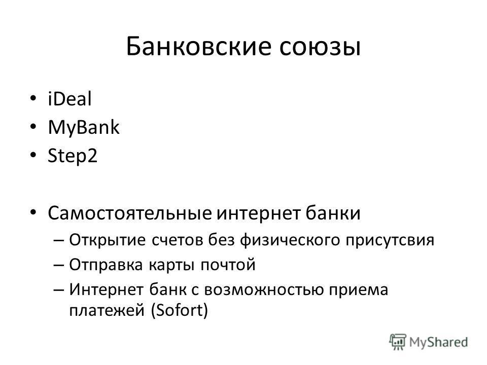 Банковские союзы iDeal MyBank Step2 Самостоятельные интернет банки – Открытие счетов без физического присутсвия – Отправка карты почтой – Интернет банк с возможностью приема платежей (Sofort)