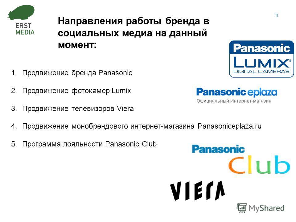 3 1.Продвижение бренда Panasonic 2.Продвижение фотокамер Lumix 3.Продвижение телевизоров Viera 4.Продвижение монобрендового интернет-магазина Panasoniceplaza.ru 5.Программа лояльности Panasonic Club Направления работы бренда в социальных медиа на дан