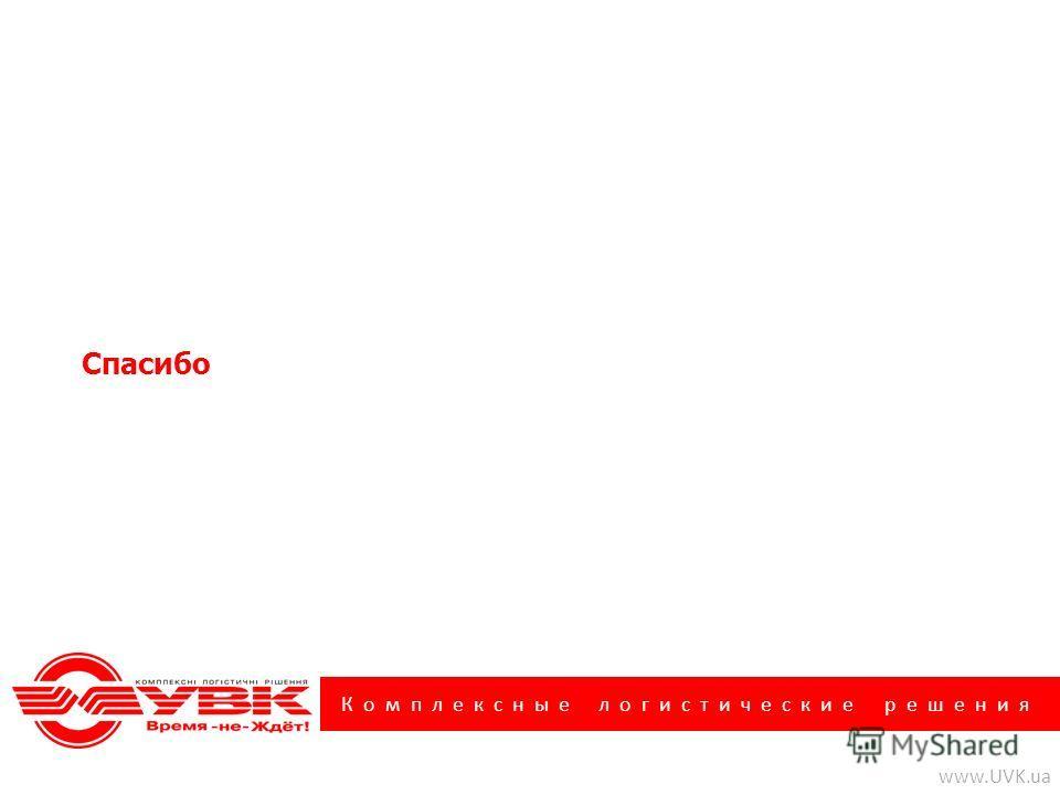 Комплексные логистические решения www.UVK.ua Спасибо