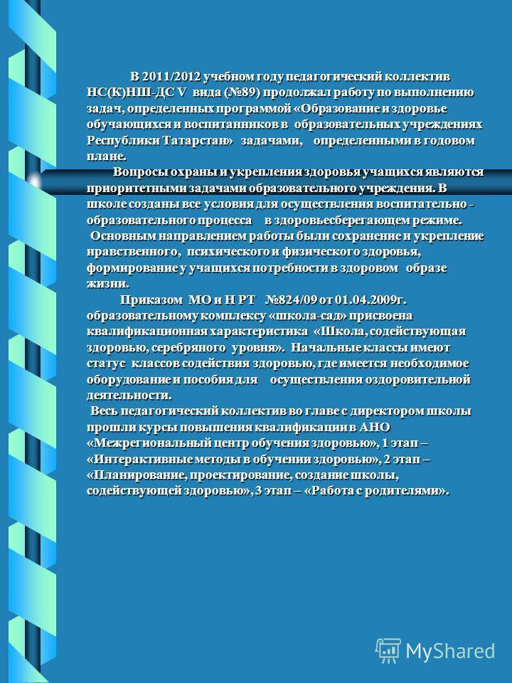 В 2011/2012 учебном году педагогический коллектив НС(К)НШ-ДС V вида (89) продолжал работу по выполнению задач, определенных программой «Образование и здоровье обучающихся и воспитанников в образовательных учреждениях Республики Татарстан» задачами, о