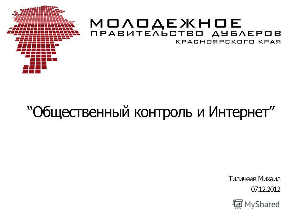 Общественный контроль и Интернет Тиличеев Михаил 07.12.2012