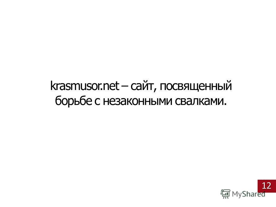 12 krasmusor.net – сайт, посвященный борьбе с незаконными свалками.