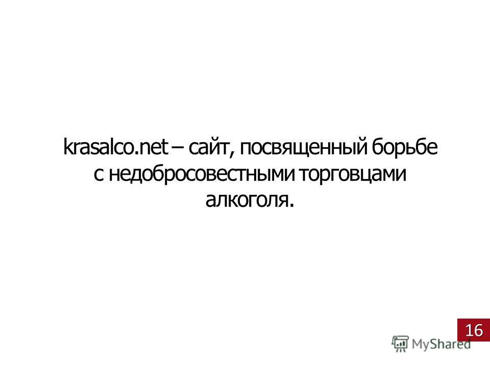16 krasalco.net – сайт, посвященный борьбе с недобросовестными торговцами алкоголя.