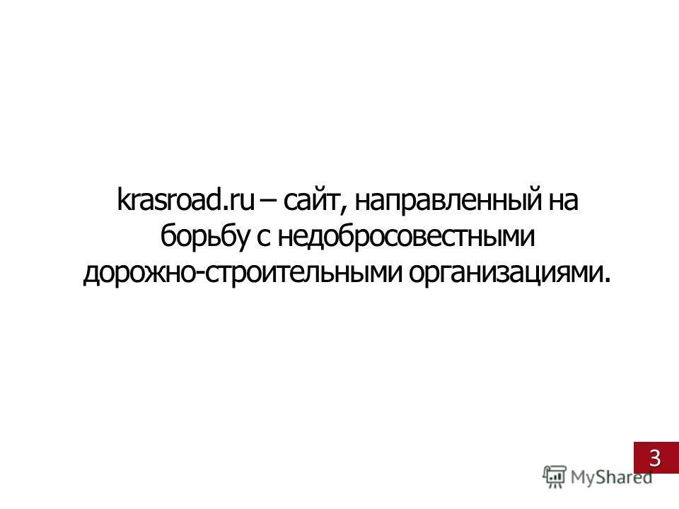 3 krasroad.ru – сайт, направленный на борьбу с недобросовестными дорожно-строительными организациями.