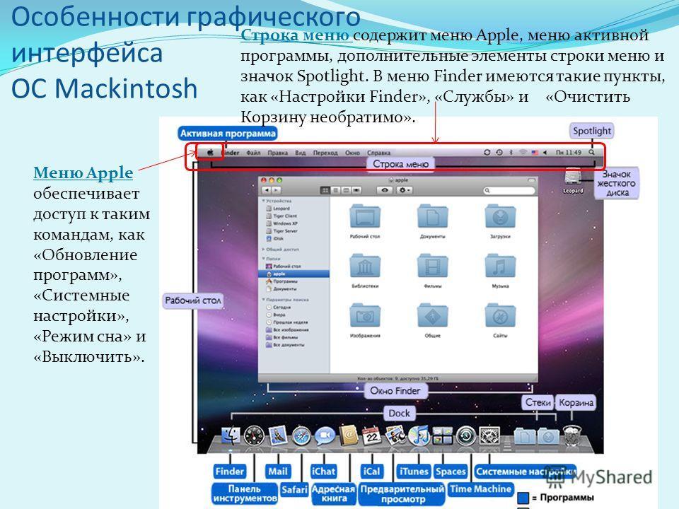 Особенности графического интерфейса ОС Mackintosh Меню Apple обеспечивает доступ к таким командам, как «Обновление программ», «Системные настройки», «Режим сна» и «Выключить». Строка меню содержит меню Apple, меню активной программы, дополнительные э