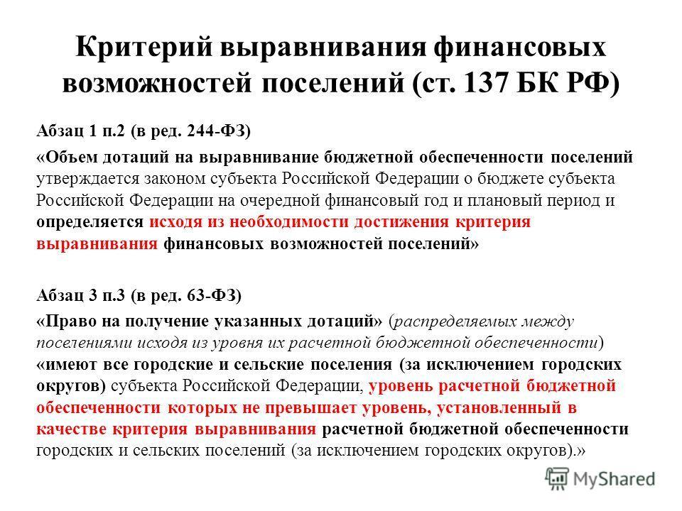 Критерий выравнивания финансовых возможностей поселений (ст. 137 БК РФ) Абзац 1 п.2 (в ред. 244-ФЗ) «Объем дотаций на выравнивание бюджетной обеспеченности поселений утверждается законом субъекта Российской Федерации о бюджете субъекта Российской Фед