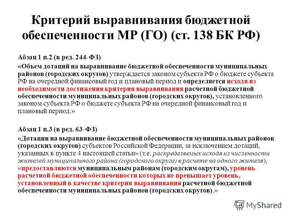 Критерий выравнивания бюджетной обеспеченности МР (ГО) (ст. 138 БК РФ) Абзац 1 п.2 (в ред. 244-ФЗ) «Объем дотаций на выравнивание бюджетной обеспеченности муниципальных районов (городских округов) утверждается законом субъекта РФ о бюджете субъекта Р