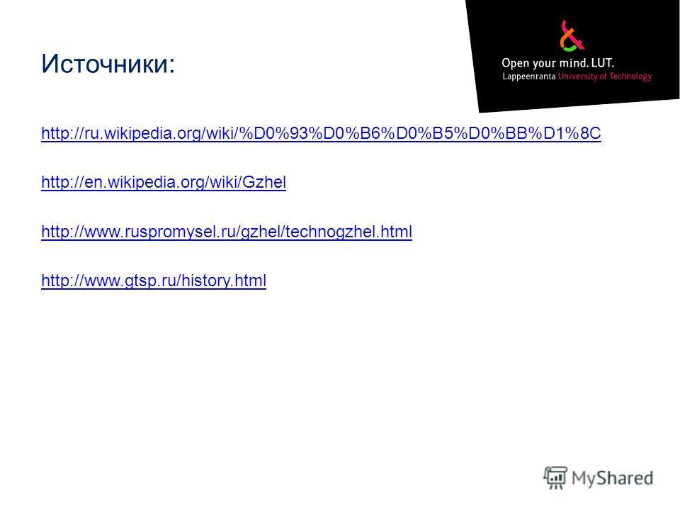 Источники: http://ru.wikipedia.org/wiki/%D0%93%D0%B6%D0%B5%D0%BB%D1%8C http://en.wikipedia.org/wiki/Gzhel http://www.ruspromysel.ru/gzhel/technogzhel.html http://www.gtsp.ru/history.html