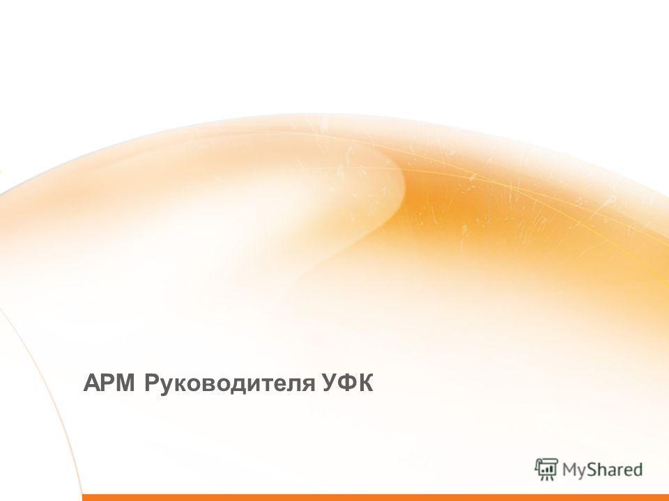 АРМ Руководителя УФК