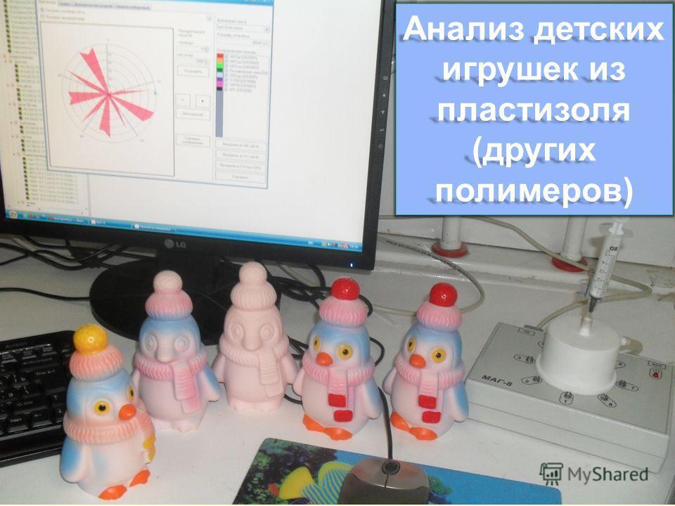Анализ детских игрушек из пластизоля (других полимеров) Анализ детских игрушек из пластизоля (других полимеров)