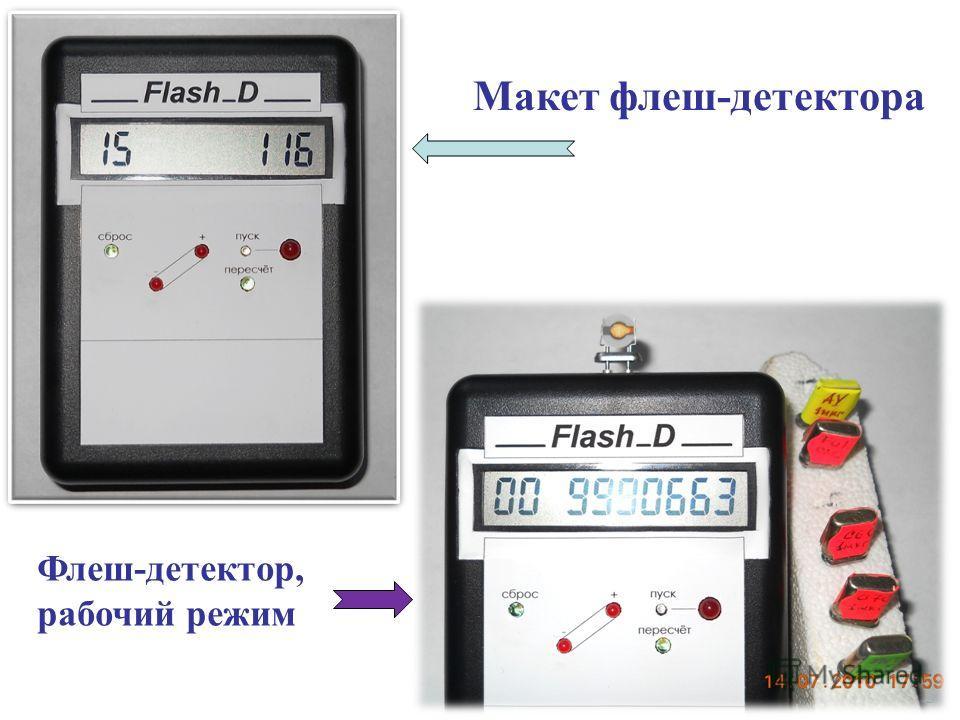 Макет флеш-детектора Флеш-детектор, рабочий режим 5