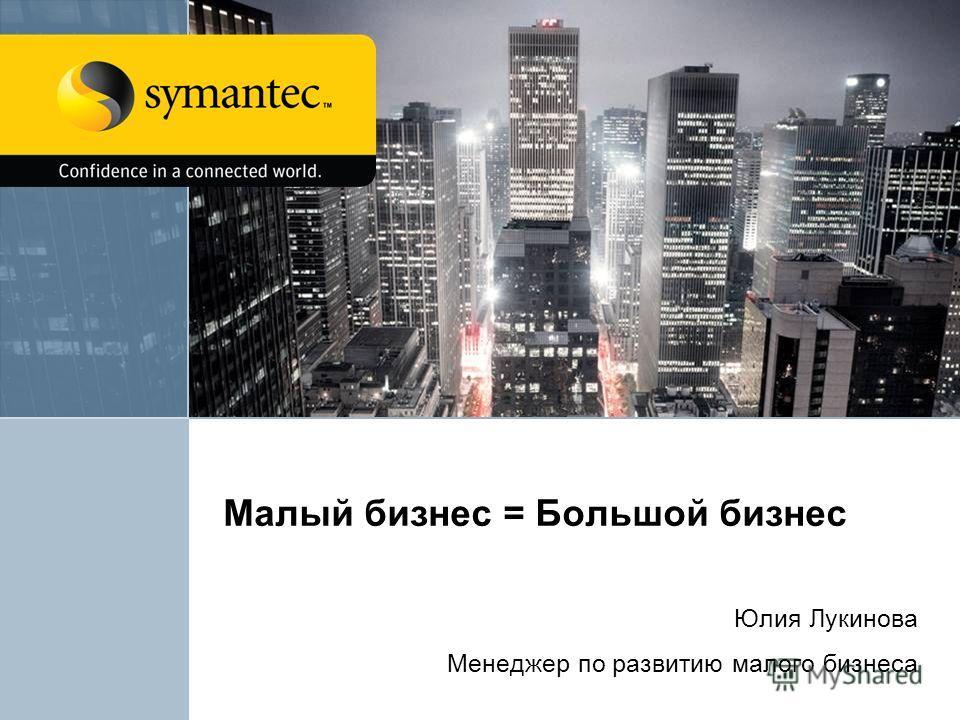 Малый бизнес = Большой бизнес Юлия Лукинова Менеджер по развитию малого бизнеса
