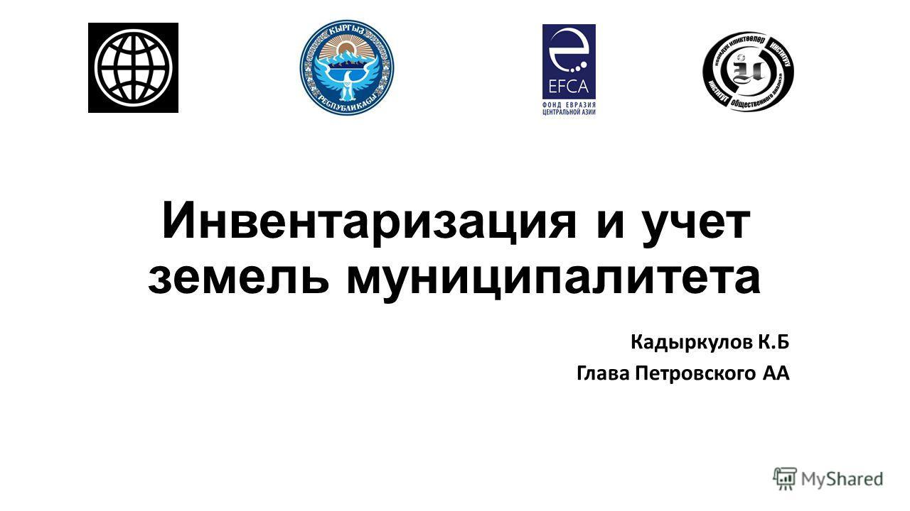 Инвентаризация и учет земель муниципалитета Кадыркулов К.Б Глава Петровского АА