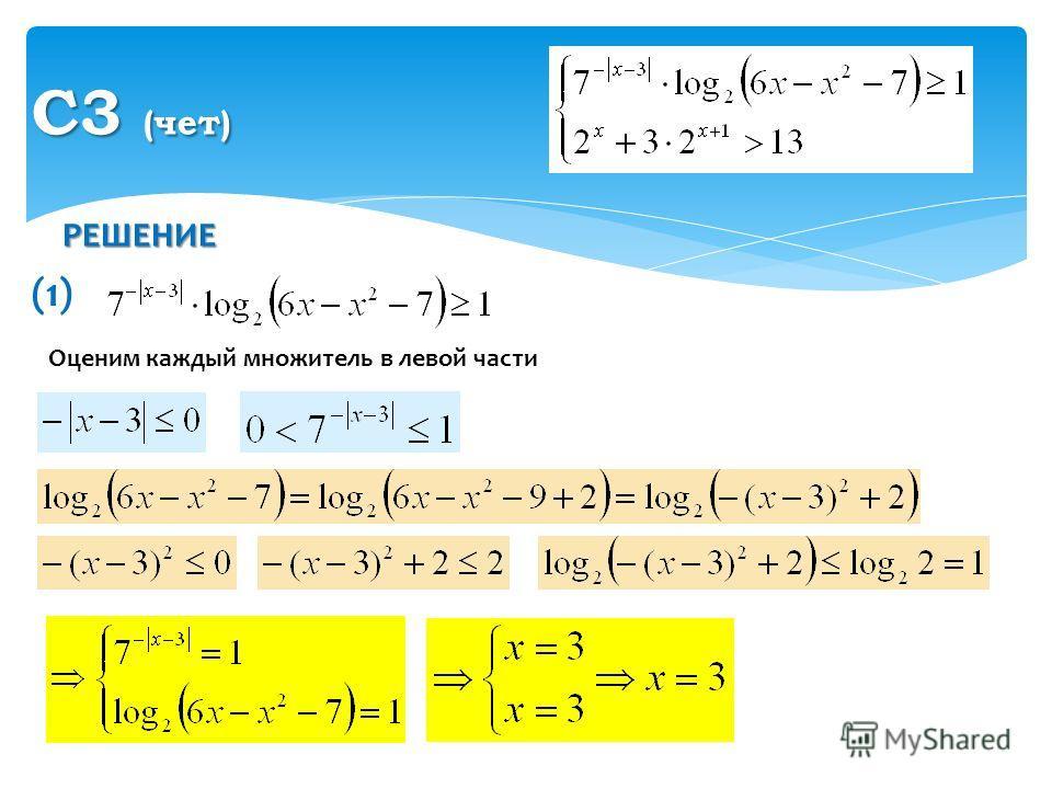 РЕШЕНИЕ С3 (чет) (1) Оценим каждый множитель в левой части