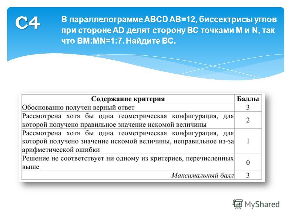 С4 В параллелограмме ABCD AB=12, биссектрисы углов при стороне AD делят сторону ВС точками M и N, так что BM:MN=1:7. Найдите ВС.