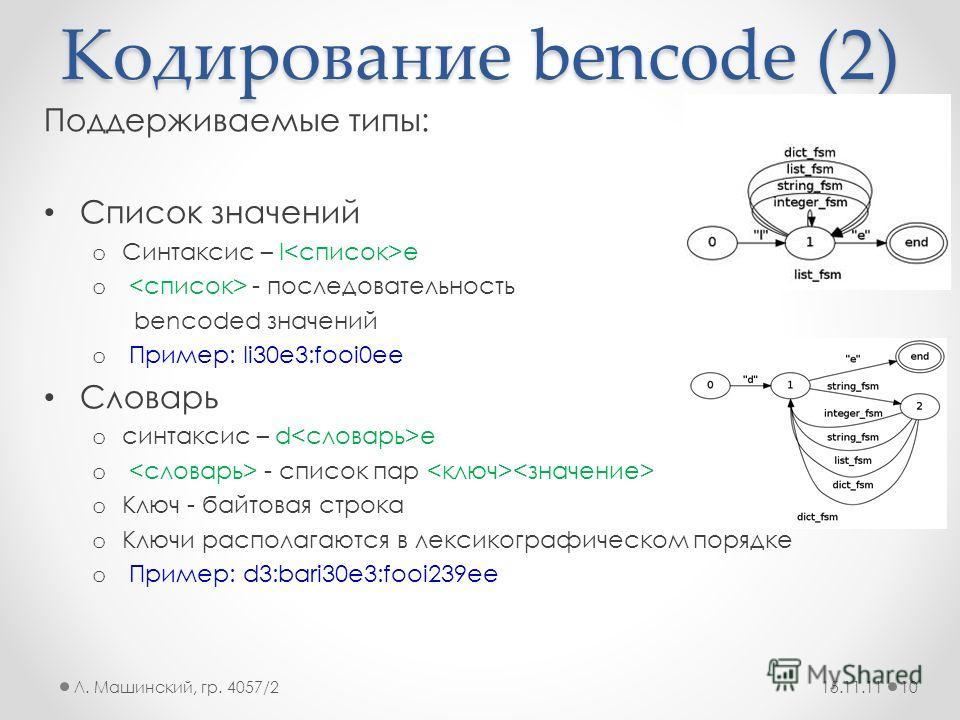 Кодирование bencode (2) Поддерживаемые типы: Список значений o Синтаксис – l e o - последовательность bencoded значений o Пример: li30e3:fooi0ee Словарь o синтаксис – d e o - список пар o Ключ - байтовая строка o Ключи располагаются в лексикографичес