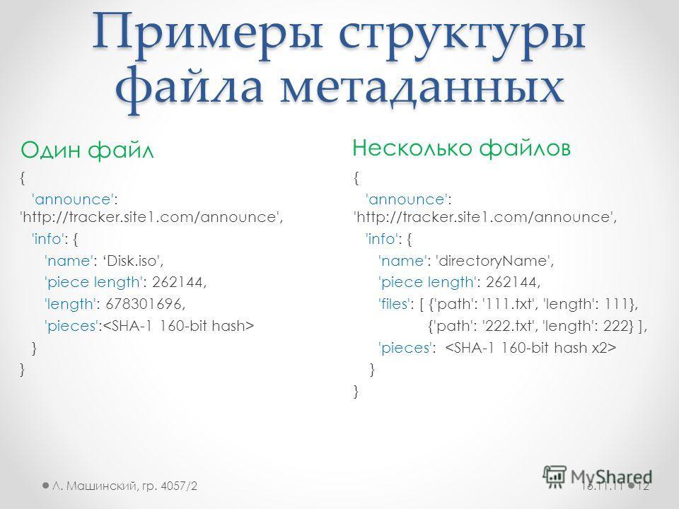Примеры структуры файла метаданных Один файл Несколько файлов { 'announce': 'http://tracker.site1.com/announce', 'info': { 'name': Disk.iso', 'piece length': 262144, 'length': 678301696, 'pieces': } { 'announce': 'http://tracker.site1.com/announce',