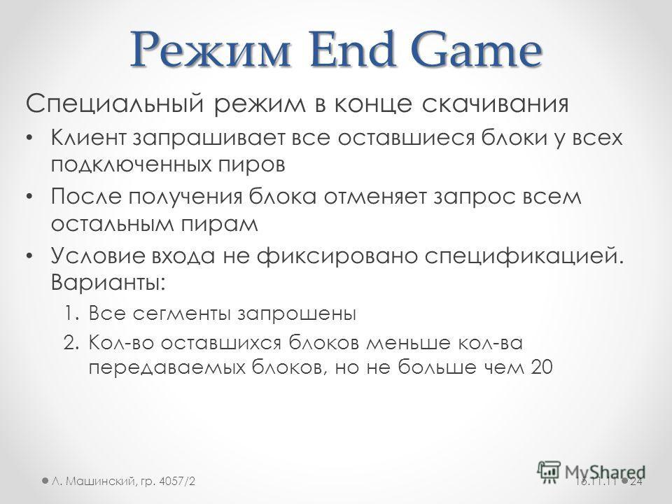 Режим End Game Специальный режим в конце скачивания Клиент запрашивает все оставшиеся блоки у всех подключенных пиров После получения блока отменяет запрос всем остальным пирам Условие входа не фиксировано спецификацией. Варианты: 1.Все сегменты запр