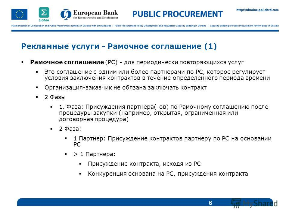 Рекламные услуги - Рамочное соглашение (1) Рамочное соглашение (РС) - для периодически повторяющихся услуг Это соглашение с одним или более партнерами по РС, которое регулирует условия заключения контрактов в течение определенного периода времени Орг