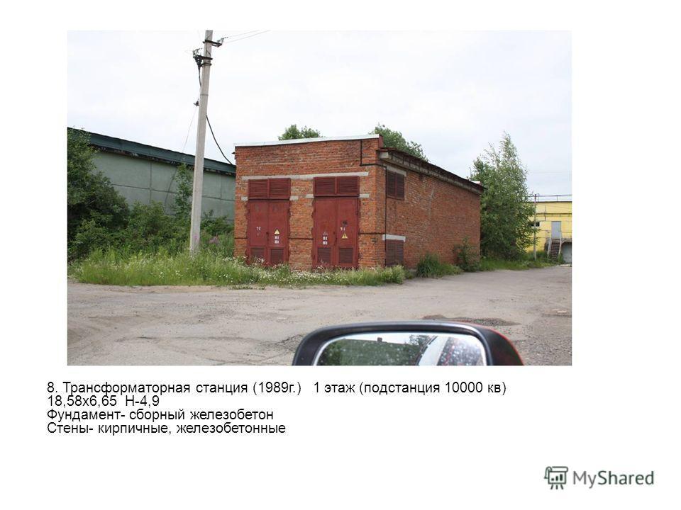 8. Трансформаторная станция (1989г.) 1 этаж (подстанция 10000 кв) 18,58х6,65 H-4,9 Фундамент- сборный железобетон Стены- кирпичные, железобетонные