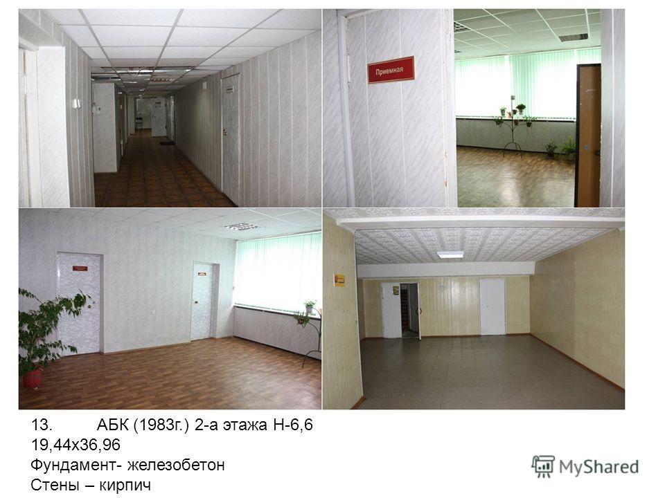 13.АБК (1983г.) 2-а этажа H-6,6 19,44х36,96 Фундамент- железобетон Стены – кирпич