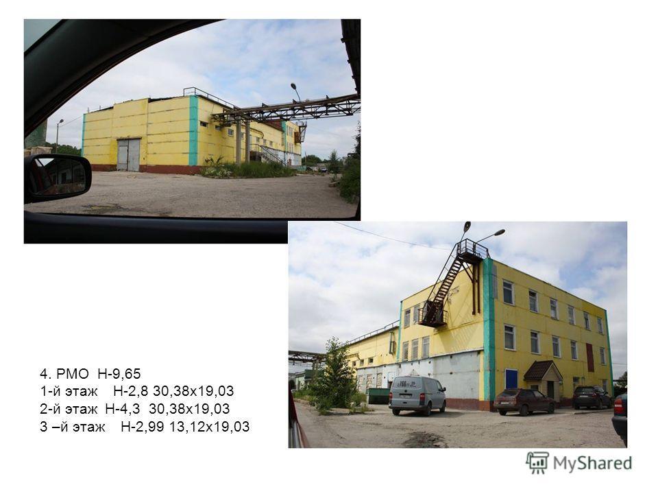 4. РМО H-9,65 1-й этаж H-2,8 30,38х19,03 2-й этаж H-4,3 30,38х19,03 3 –й этаж H-2,99 13,12х19,03