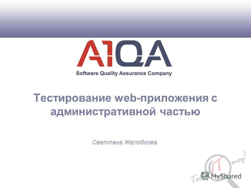Тестирование web-приложения с административной частью Светлана Желобкова