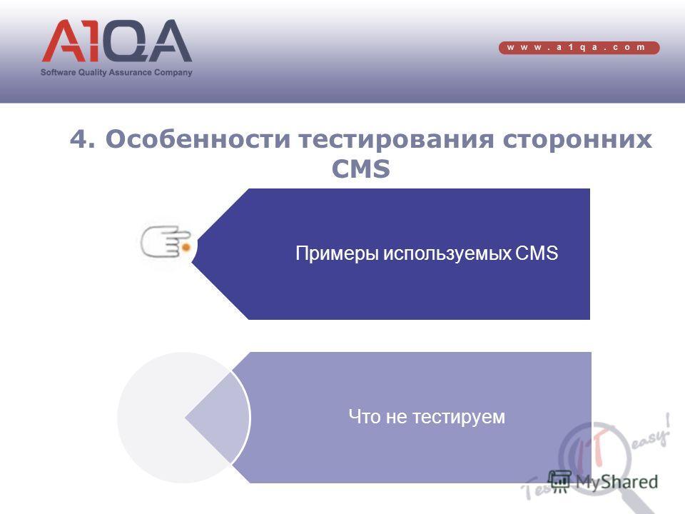 4. Особенности тестирования сторонних CMS Примеры используемых CMS Что не тестируем
