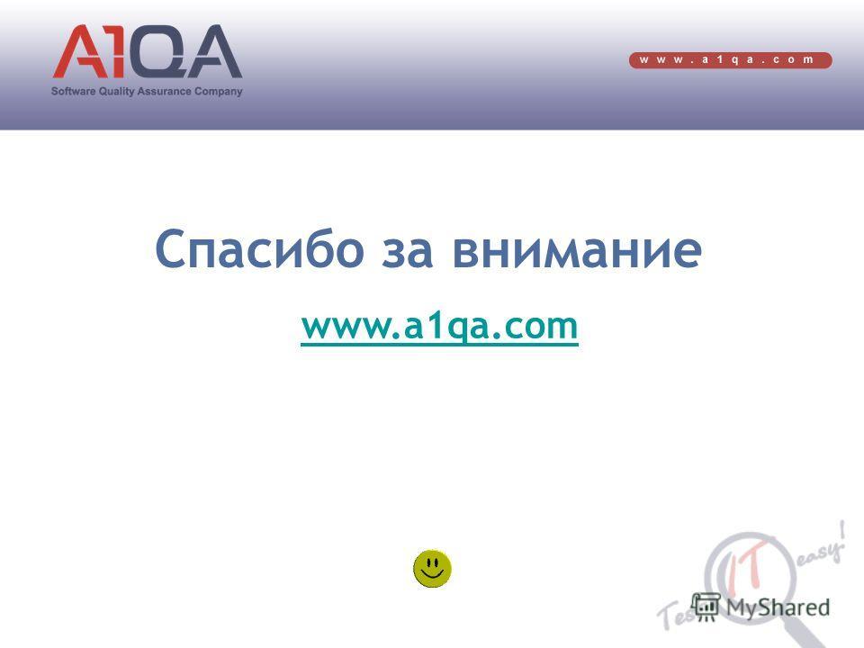 Спасибо за внимание www.a1qa.com