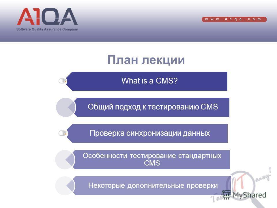 План лекции What is a CMS? Общий подход к тестированию CMS Проверка синхронизации данных Особенности тестирование стандартных CMS Некоторые дополнительные проверки