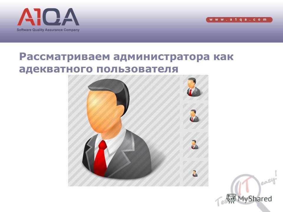 Рассматриваем администратора как адекватного пользователя