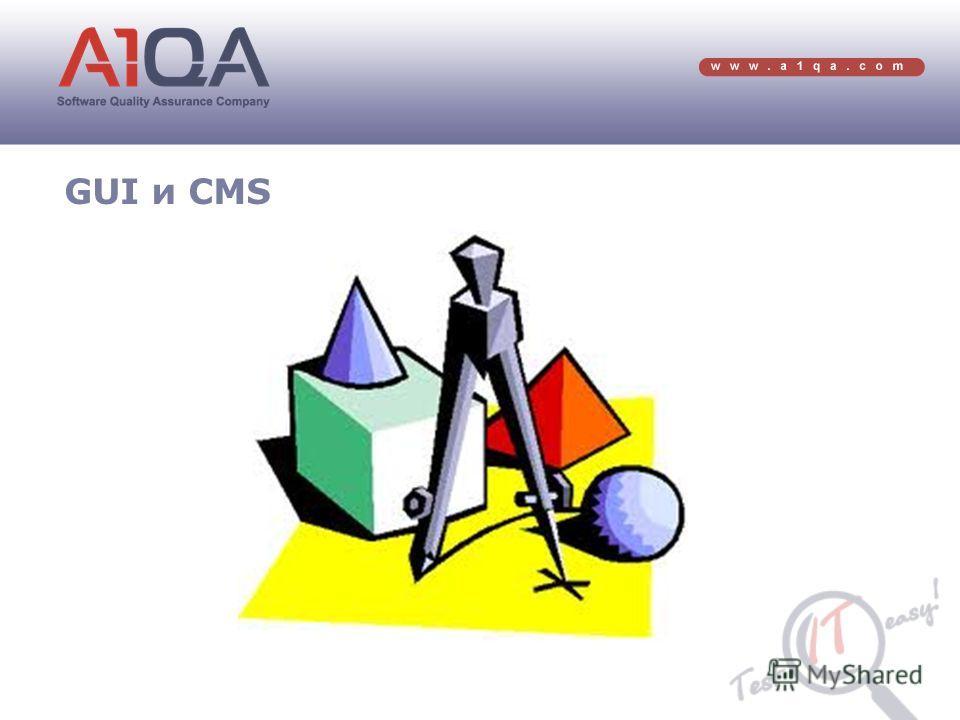 GUI и CMS