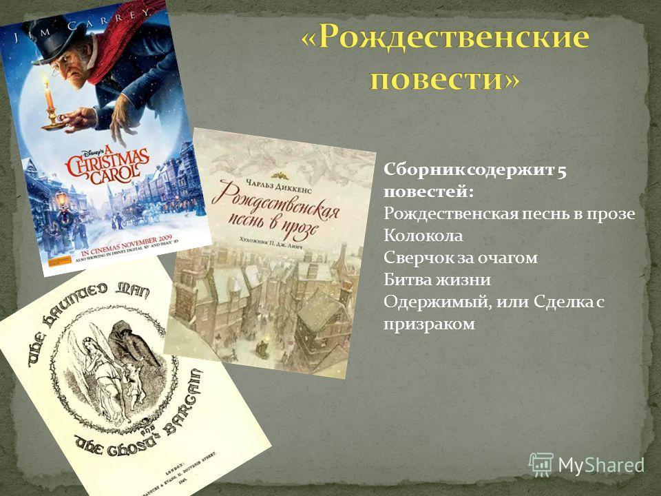 Сборник содержит 5 повестей: Рождественская песнь в прозе Колокола Сверчок за очагом Битва жизни Одержимый, или Cделка с призраком