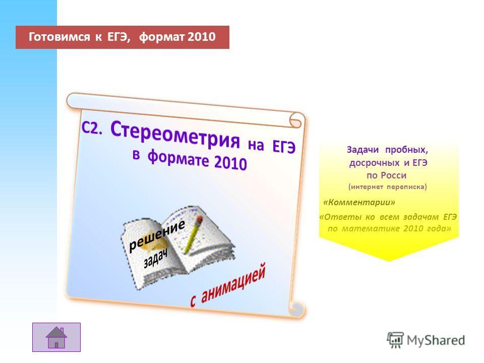 Готовимся к ЕГЭ, формат 2010 « Ответы ко всем задачам ЕГЭ по математике 2010 года » « Комментарии » Задачи пробных, досрочных и ЕГЭ по Росси ( интернет переписка )